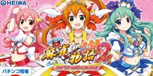 CR麻雀物語2【甘デジ】スペック・ボーダー攻略