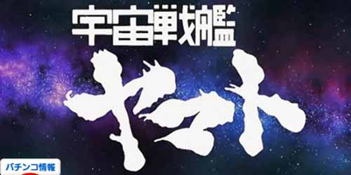 宇宙戦艦ヤマト2015 止め打ち・潜伏・セグ情報
