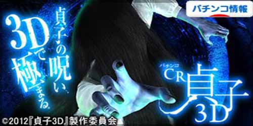 CR貞子3D スペック・ボーダー・セグ攻略