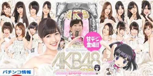 パチンコ AKB48 バラの儀式まゆゆVer.