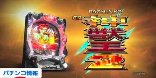CR神獣王2 スペック・ボーダー攻略