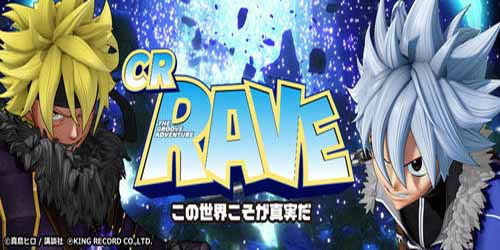RAVE2 この世界こそが真実だ 保留・演出信頼度