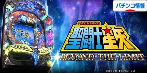 パチンコ 聖闘士星矢-BEYOND THE LIMIT-