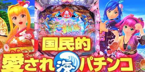 スーパー海物語INジャパン 保留・演出信頼度