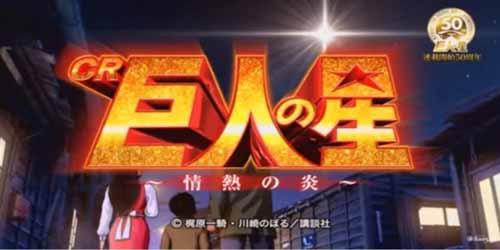 CR巨人の星-情熱の炎- 保留・主要演出信頼度