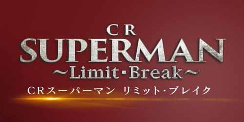 パチンコ スーパーマン リミットブレイク