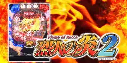 パチンコ 烈火の炎2