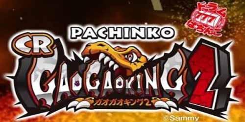 パチンコ ガオガオキング2