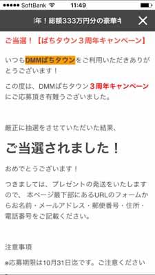 DMMぱちタウン 12