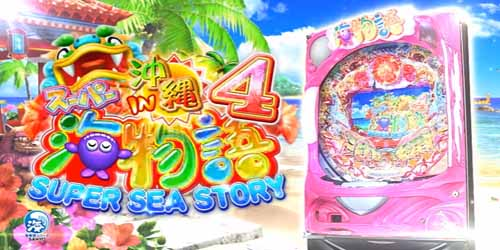 スーパー海物語IN沖縄4 保留・演出信頼度