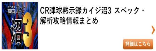 パチンコ 弾球黙示録カイジ沼3 総まとめ