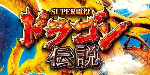 スーパー電役ドラゴン伝説 スペック・ボーダー攻略