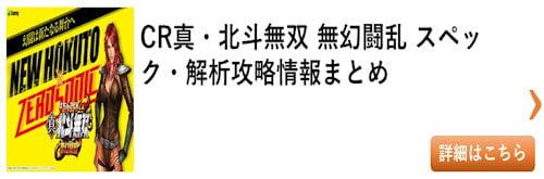 パチンコ 北斗無双(甘デジ)総まとめ