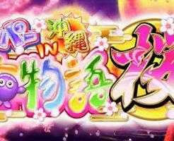 パチンコ スーパー海物語IN沖縄4桜
