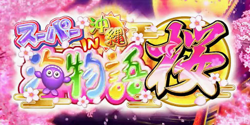 スーパー海物語IN沖縄4桜Ver. スペック・ボーダー攻略