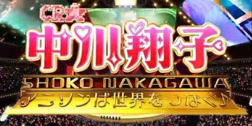 中川翔子 アニソンは世界をつなぐ スペック・ボーダー攻略