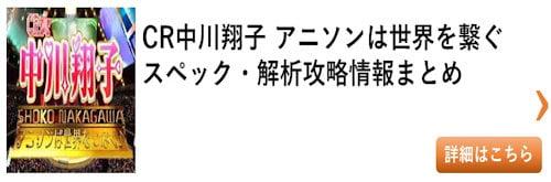 パチンコ 中川翔子 総まとめ