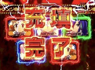 パチンコ シンフォギア 最終決戦(修正)