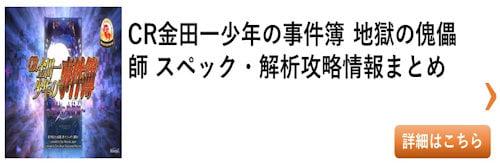 パチンコ 金田一少年の事件簿2 総まとめ
