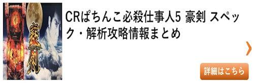 パチンコ 必殺仕事人5 豪剣 総まとめ