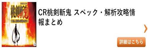 パチンコ 桃剣斬鬼 総まとめ