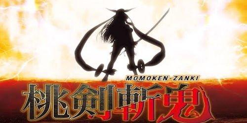 桃剣斬鬼FA(ローミドル)スペック・ボーダー攻略