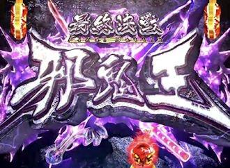 パチンコ 桃剣斬鬼 最終決戦邪鬼王リーチ