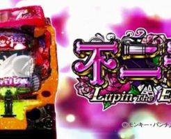 パチンコ CR不二子 lupintheend(新台)