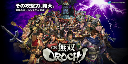 CR無双OROCHI スペック・ボーダー攻略