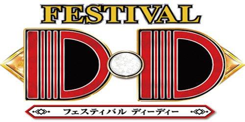 パチンコ フェスティバルDD