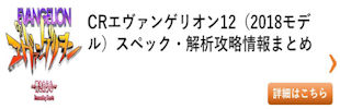 パチンコ エヴァ12(新台)総まとめ その2