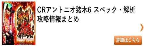 パチンコ アントニオ猪木6 総まとめ