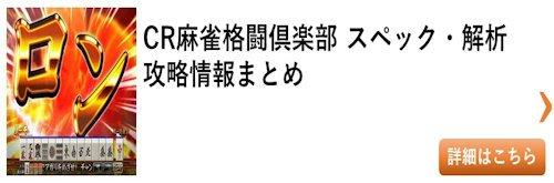 パチンコ 麻雀格闘倶楽部 総まとめ