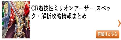 CR遊技性ミリオンアーサー 総まとめ
