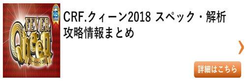 パチンコ フィーバークィーン2018 総まとめ