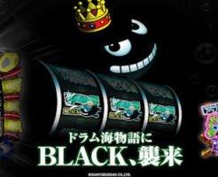 パチンコ ドラム海物語ブラック