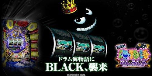 ドラム海物語ブラック スペック・ボーダー攻略