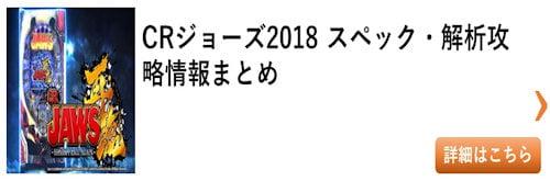パチンコジョーズ2018 総まとめ