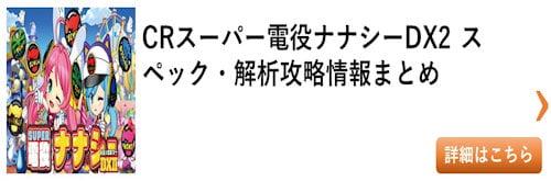 パチンコ スーパー電役ナナシーDX2 総まとめ