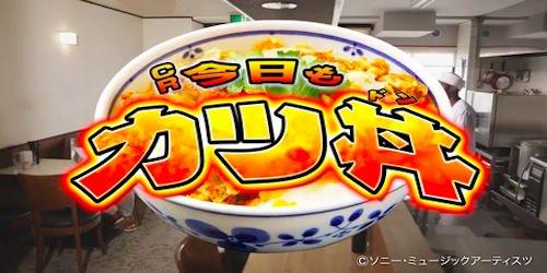 今日もカツ丼【パチンコ】打ち方・ボーダー・狙い目・スペック攻略