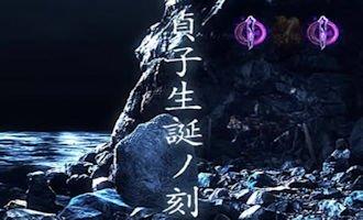 パチンコ リング 呪縛RUSH(新台)貞子生誕ノ刻