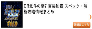 パチンコ 北斗の拳7 百裂乱舞(新台)総まとめ その2