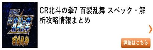 パチンコ 北斗の拳7 百裂乱舞(新台)総まとめ
