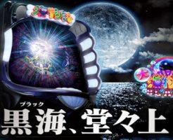 パチンコ 大海物語4ブラック(新台)