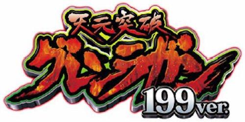 グレンラガン199【パチンコ新台】ボーダー・スペック・潜伏・セグ攻略