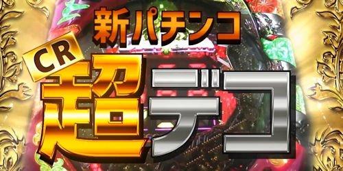 超デコ【パチンコ】保留・信頼度・潜伏・セグ・ボーダー攻略