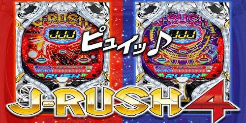 パチンコJRUSH4(新台)