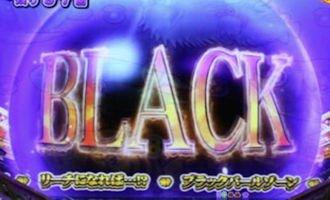 パチンコ 大海物語4ブラック ブラックパールゾーン