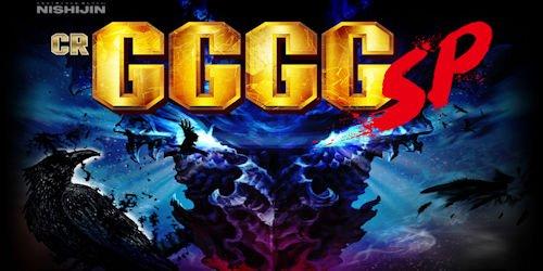 パチンコ GGGGSP