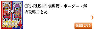 パチンコ JRUSH4(新台)総まとめ その2